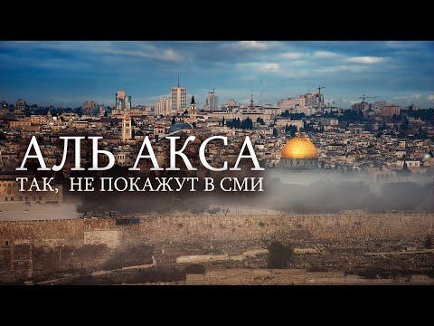 Иерусалим. Байтуль мукаддас