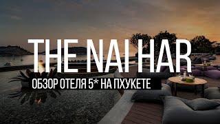 The Nai Harn. Обзор отеля Най Харн 5* Пхукет. Остров Сокровищ
