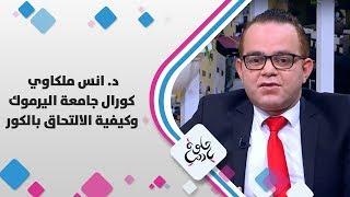 د. انس ملكاوي - كورال جامعة اليرموك وكيفية الالتحاق بالكورال