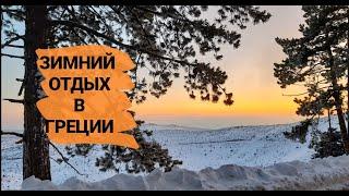 ЗИМНИЙ ОТДЫХ В ГРЕЦИИ/ Гора Парниса/ Греция