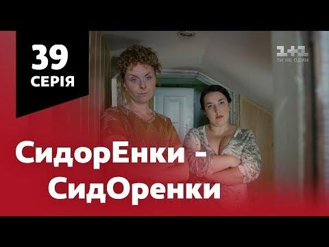 СидОренки - СидорЕнки. 39 серія