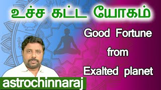 உச்ச கட்ட யோகம் | Good Fortune | Exalted Planet | Astrology | Astrologer Chinnaraj | Tamil Astrology