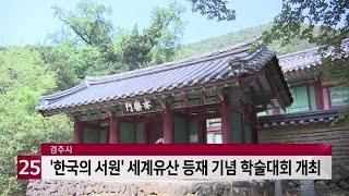 경주시, ′한국의 서원…