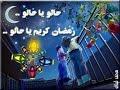 تحميل اجمل اغانى شهر رمضان الكريم