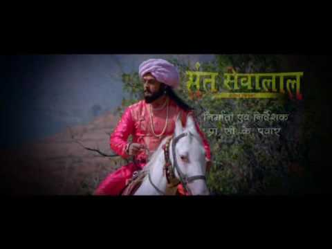 SANT SEVALAL Banjara Movie : Theaterical Trailer By : Mr.Chandrakant K.Pawar