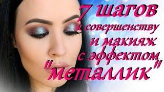 7 шагов к совершенству и модный металлический эффект(, 2017-01-30T13:32:30.000Z)