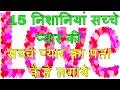 15 निशानियां सच्चे प्यार की | सच्चे प्यार का पता कैसे लगाये | What is True Love In Hindi