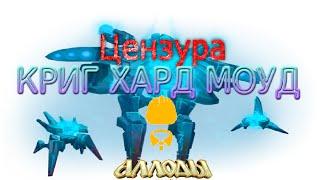 Аллоды Онлайн.7.0 Криг ХАРД МОУД ( ЦЕНЗУРА !!! )