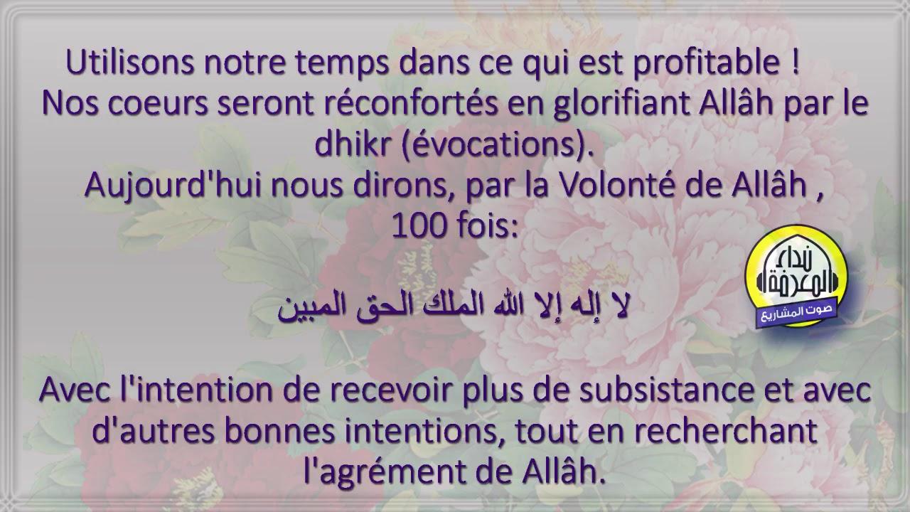 Une Belle Parole Par Jour لا إله إلا الله الملك الحق المبين Youtube