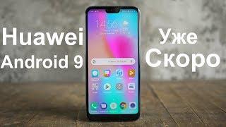 ✔️Вот Какие МОДЕЛИ Huawei ПОЛУЧАТ Android 9 ОФИЦИАЛЬНО