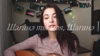 The Retuses - Шаганэ ты моя, Шаганэ (Сергей Есенин) cover