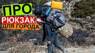 ОБЗОР ГОРОДСКИХ РЮКЗАКОВ |Deuter,VauDe,Tatonka|