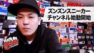 YouTube動画:スニーカーとレッドスパイダー       ズンズンスニーカーチャンネル始動開始!