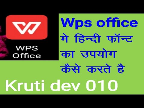 Download Wps office me hindi font ka use Karina | hindi font mobile ...