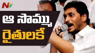cm-ys-jagan-crucial-meeting-with-bankers-over-welfare-scehmes-ntv