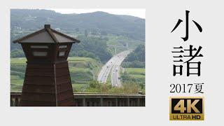 長野県小諸市は、アニメ「あの夏で待ってる」や、小山田いくの漫画「すくらっぷブック」の舞台にもなっている場所です。そんな小諸市の夏の...