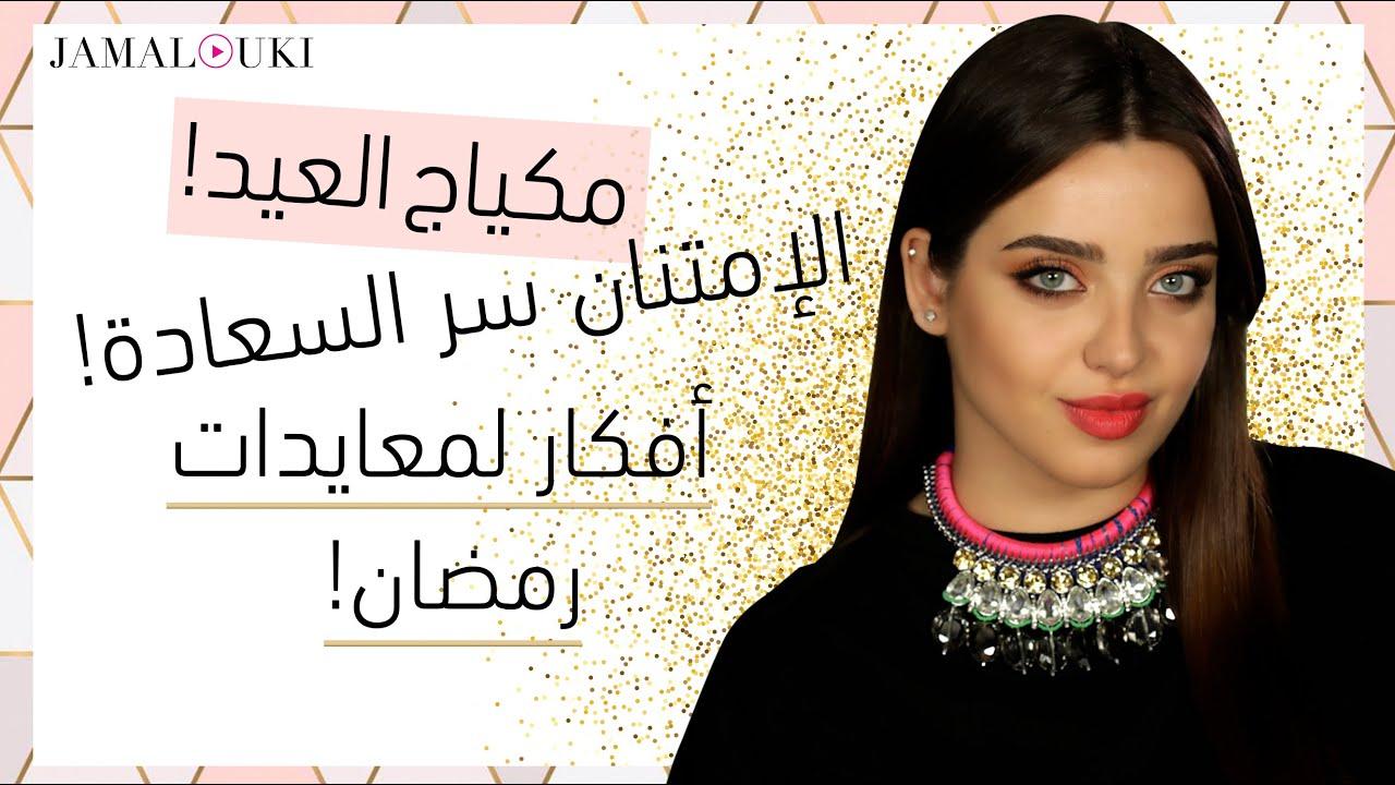مكياج مستوحى من سيرين عبد النور| الامتنان سر السعادة| معايدات رمضان! | يومياتك مع جمالك، رمضان 2020