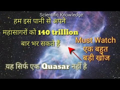 Large amount of water floating in space in Hindi