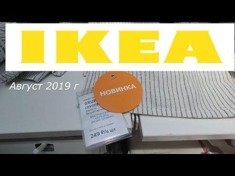 💥 ИКЕА 💥  АВГУСТ 2019 г