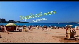 видео Описание курорта Геленджик