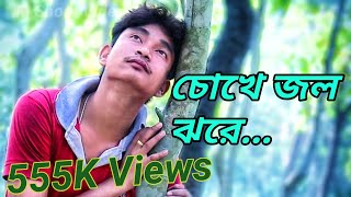 Prem Mane Jontrona প্রেম মানে যন্ত্রণা Bengali Sad Song 2017