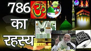 786 bismillah nahin hai. Ye mantr hai iska islaam se koi ta'aluq hi nahin.  Sheikh IQBAL Salafi
