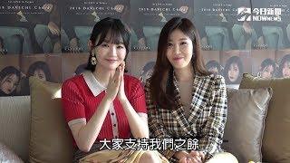 Davichi 다비치 - Short interview (1ST LIVE in Taipei)