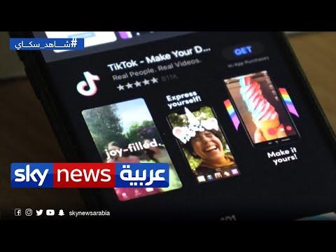 تيك توك ملف نزاع جديد بين واشنطن وبكين  - نشر قبل 4 ساعة