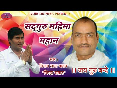 2017 Super Hit Bhajan सतगुरु महिमा महान Singer- Vijay Lal Yadav