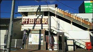 【秩父鉄道秩父本線】行田市駅  Gyodashi