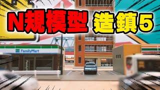 N規模型造鎮企劃EP5 兩大龍頭超商進駐!