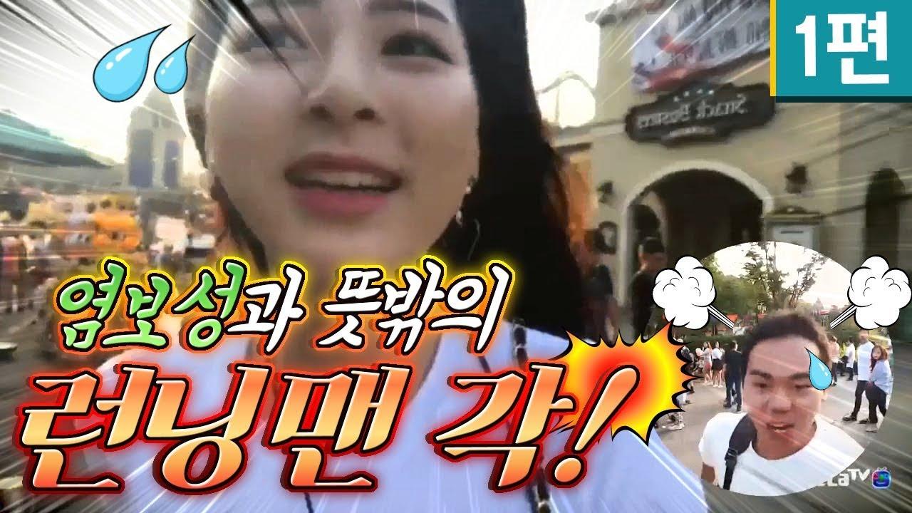 BJ육덕녀☆ 1편 - 염보성과 뜻밖의 런닝맨 각!ㅋㅋㅋ