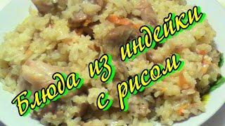 Блюда из индейки с рисом / Блюда из индейки простые рецепты