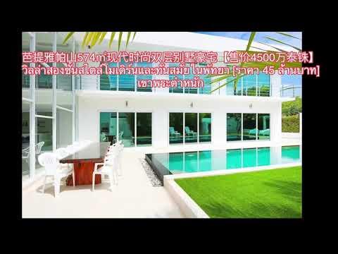 芭提雅帕山574㎡现代时尚双层别墅豪宅售价4500万泰铢วิลล่าสองชั้นสไตล์โมเดิร์นและทันสมัยในพัทยา ราคา 45 ล้านบาท]เขาพระตำหนัก