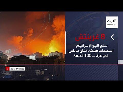 نشرة 8 غرينتش | سلاح الجو الإسرائيلي: استهداف شبكة أنفاق حماس في غزة بـ 100 قذيفة  - نشر قبل 3 ساعة
