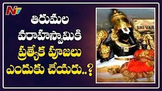Special Focus on Historical Varahaswamy Temple in Tirumala | NTV