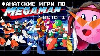 Фанатские игры по Mega Man (Часть 1) - MechaShadowREV