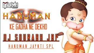 HANUMAN KE GADA [HANUMAN JAYNTI SPCIAL]MIX DJ SOURABH JBP BY DJ AMAN JBP