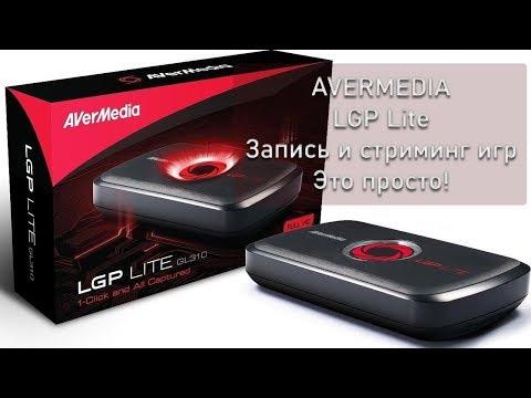 Avermedia LPG Lite обзор устройства видеозахвата и настройка софта