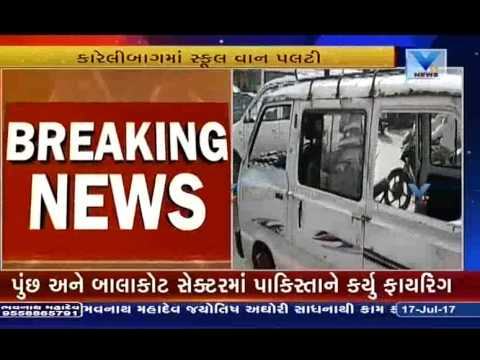Vadodara: 7 students injured as school van falls into Karelibaug | Vtv News