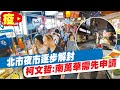 Gambar cover 【每日必看】北市夜市逐步解封 柯文哲:南萬華需先申請@中天電視 20210629