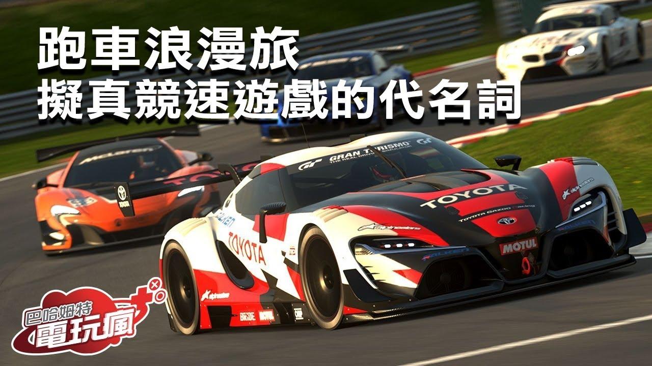 《跑車浪漫旅》擬真競速遊戲的代名詞 - YouTube