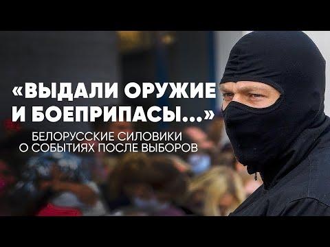 Выдали оружие и боеприпасы: белорусские силовики о событиях после выборов