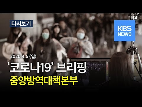 [풀영상] '코로나19' 중앙방역대책본부 브리핑 (4월 5일, 14:10 ~ ) /KBS뉴스(News)
