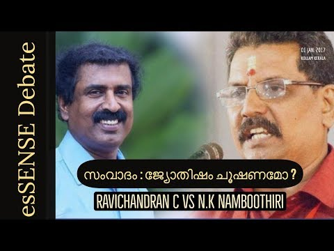 Is Astrology Exploitation? (Debate)  Ravichandran.C  V/s N.K Namboothiri സംവാദം : ജ്യോതിഷം ചൂഷണമോ ?