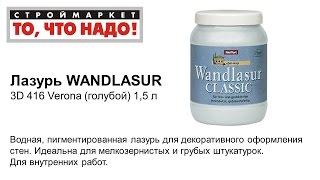 Лазурь WANDLASUR 3D 416 Verona (голубой) 1,5л - лазурь декоративная краска для стен(Строймаркет