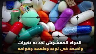 فيديو معلوماتى.. كيف تتمكن من اكتشاف الأدوية المغشوشة؟ - اليوم السابع