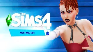 The Sims 4 Мир Магии Обзор Игрового Набора