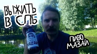 ВЫЖИТЬ В СПБ: обзор на пиво МАЗАЙ непастеризованное. Письмо Геннадию Горину