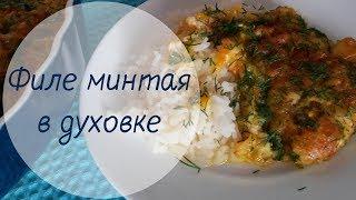 😍БЕСПОДОБНОЕ филе минтая в духовке с овощами и сыром